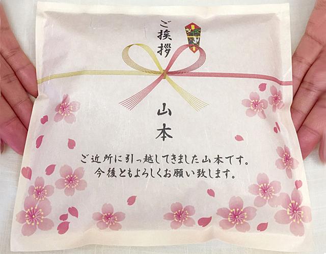 お米の引越しご挨拶ギフトの桜デザイン